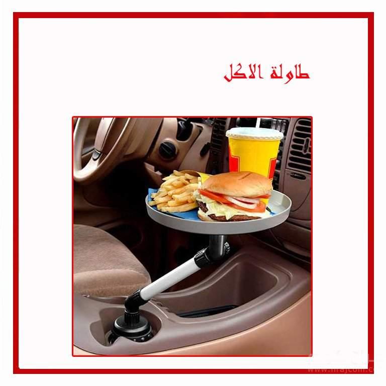طاولة الاكل لسيارة وطاولة الخدمية وحامل المعجون الخ