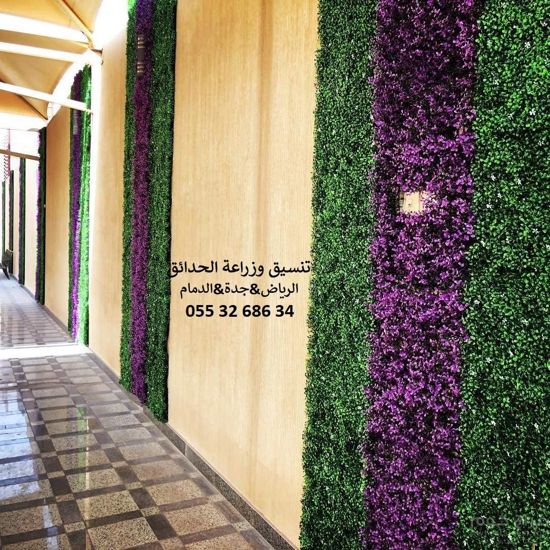 عشب صناعي عشب جداري 0553268634