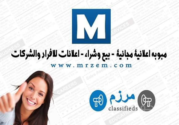 مرزم منصه التواصل الاجتماعي التجاري للبيع و الشراء