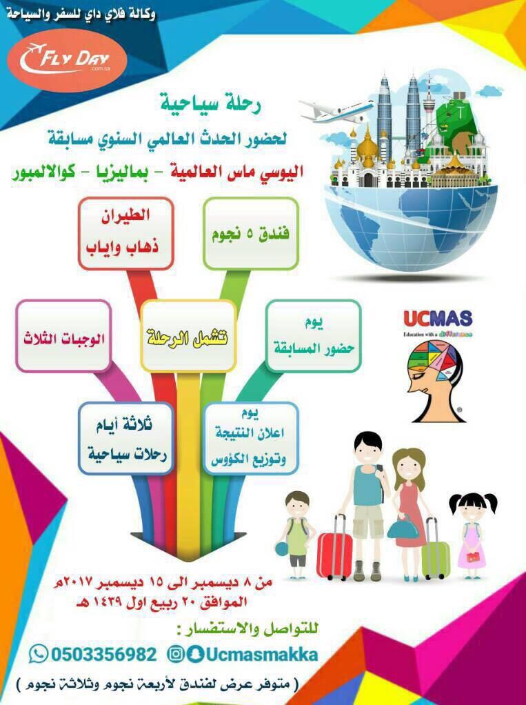 معهد دورات اطفال مميزة