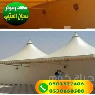 مظلات وسواتر حميان العتيبي 0530660500