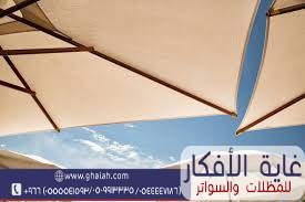 سواتر و مظلات 2018 بخامات تركية و سويدية من غاية الأفكار ج 0509913335