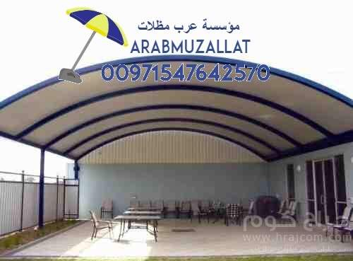 مظلات وسواتر عرب مظلات