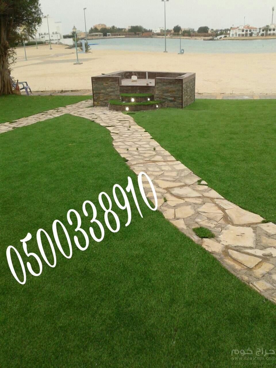 عشب صناعي 0500338910