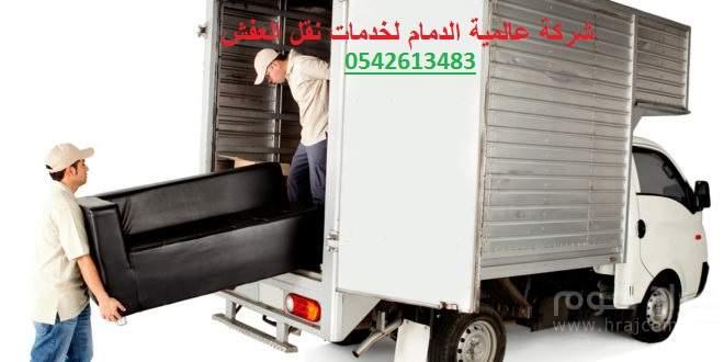 شركة نقل اثاث بالمنطقة الشرقية