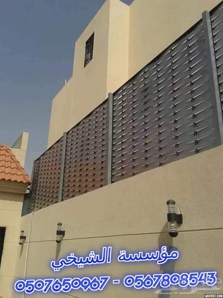 مؤسسة الشيخي للمظلات و السواتر و المقاولات العامة 0507650967_0567808543