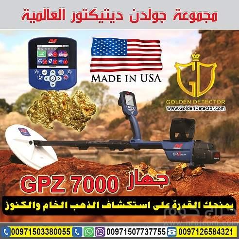 حهاز GPZ 7000 لكشف الذهب من جولدن ديتيكتور