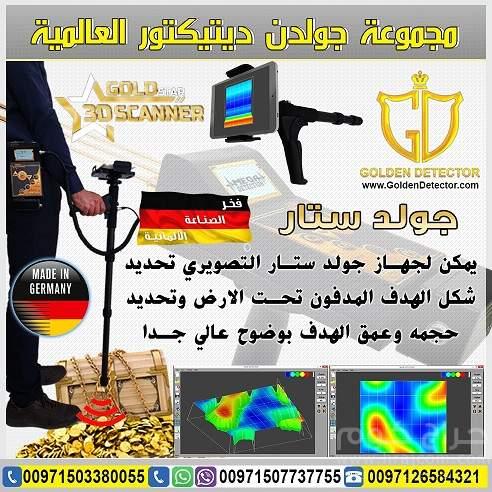 جهاز كشف الذهب فى السعودية جولد ستار التصويرى