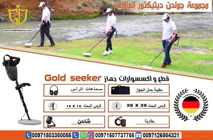 جهاز كشف الذهب  Gold seeker 2018