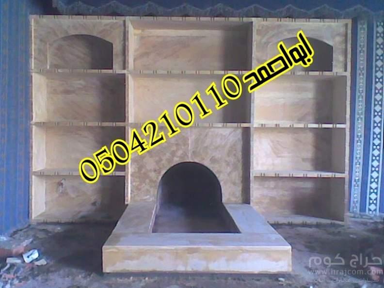 تصنيع احدث ديكورات مشبات 0504210110