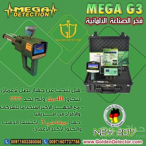 جهاز كشف الذهب  الحديث والمطور ميجا جي 3