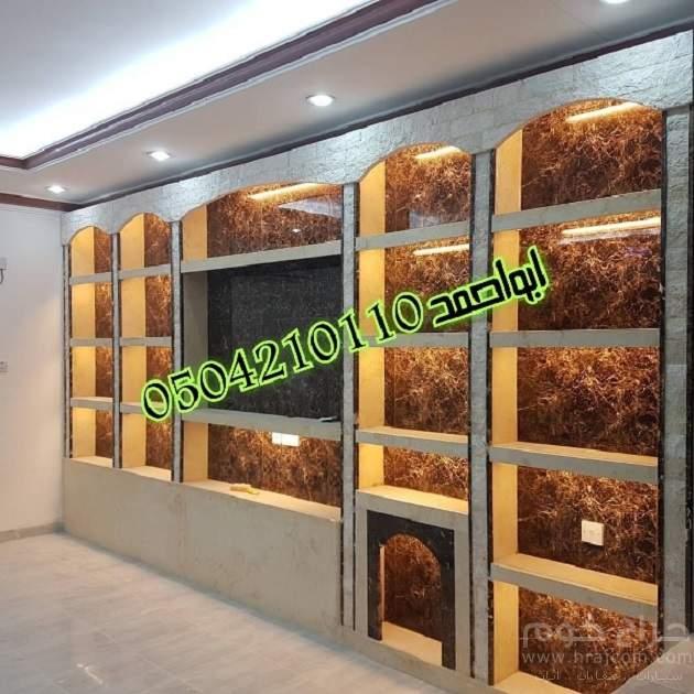 ديكورات مشبات بالوان عصرية وخامات عالية الجودة 0504210110