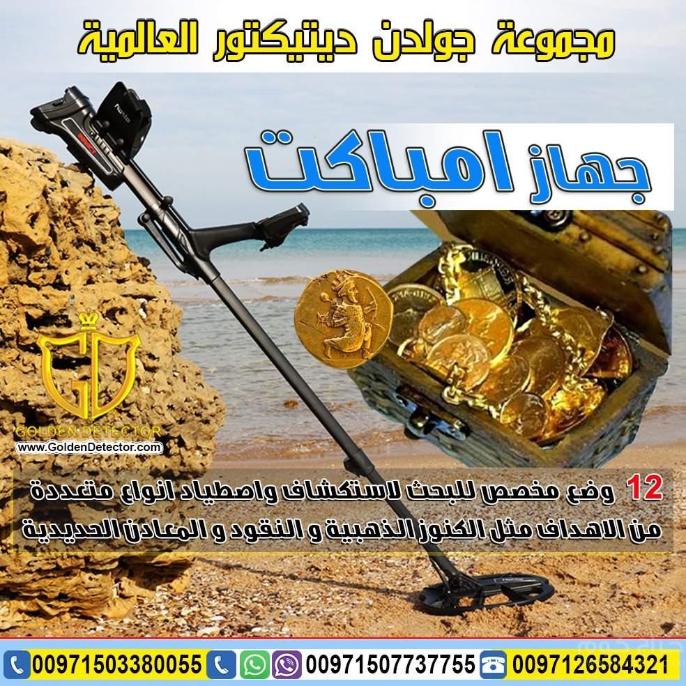 جهاز كشف الذهب امباكت الافضل فى السعوديه
