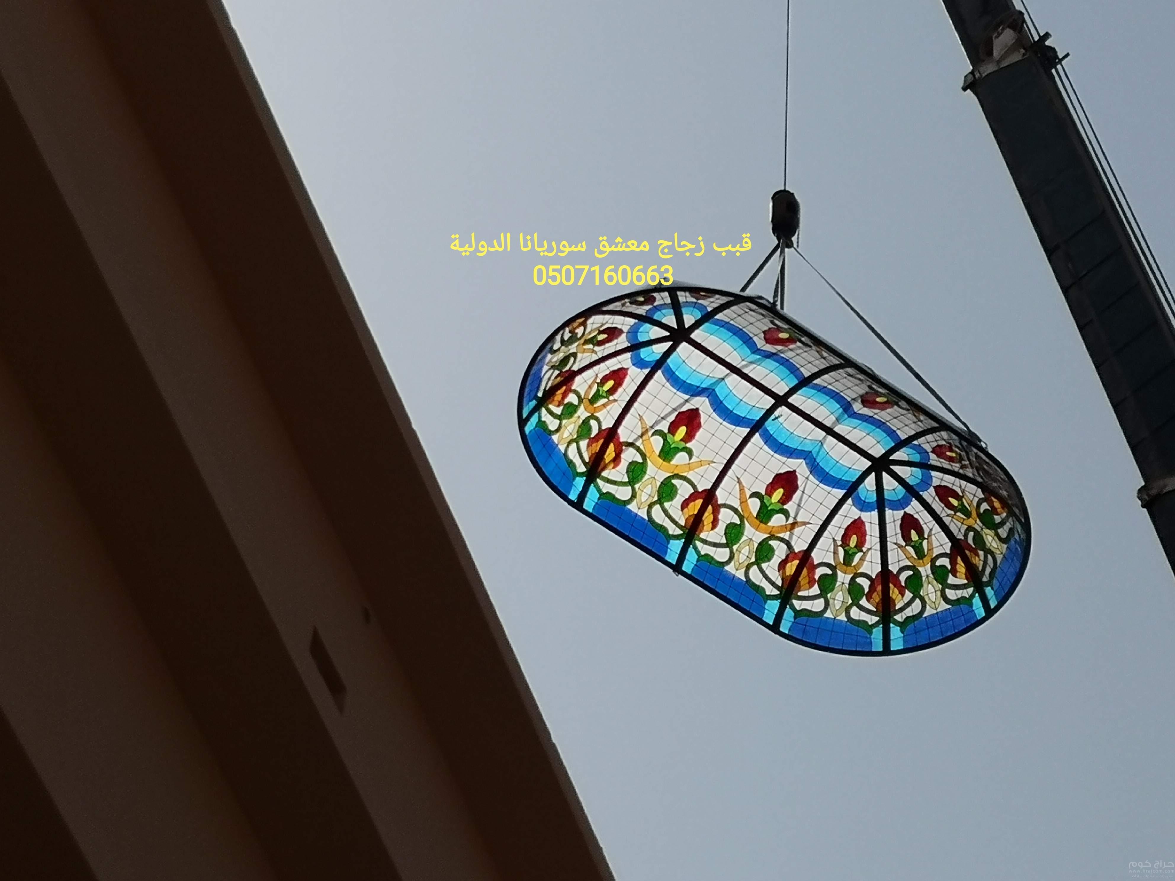 قبب زجاج المعشق0507160663 كرويه وهرميه في مدن المملكه