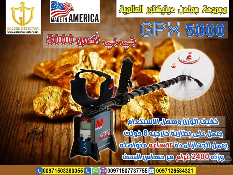 جهاز كشف الذهب فى السعودية جى بى اكس 5000