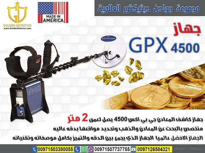جهاز كشف الذهب فى السعودية جى بى اكس 4500