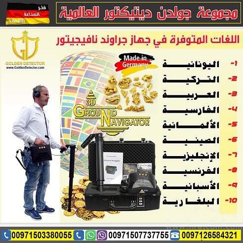 جهاز كشف الذهب والكهوف فى السعودية جراوند نافيجيتور