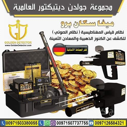 اجهزة الكشف عن الذهب فى السعودية ميغا سكان برو