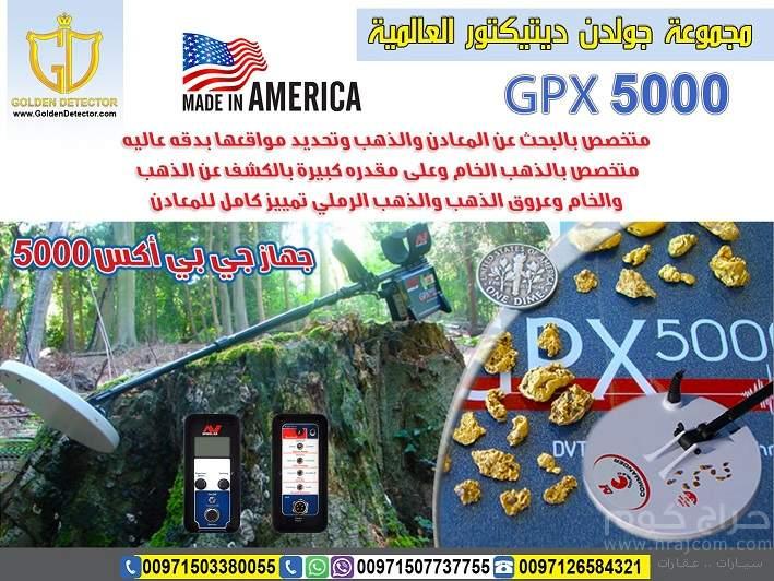 جهاز كشف الذهب الخام الطبيعي gpx5000
