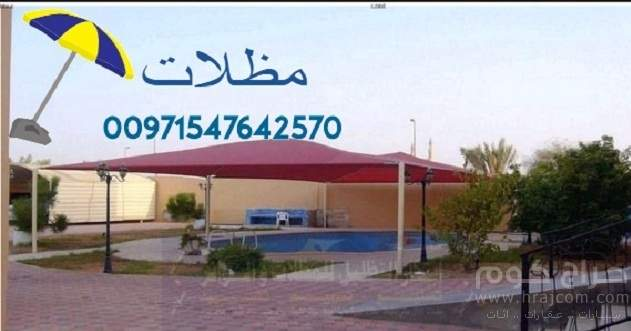 افضل مظلات و سواتر ف دبي 00971547642570