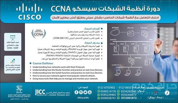 دورة في احتراف أنظمة الشَّبكات سيسكو CCNA