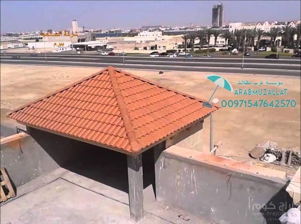 مظلات و سواتر عرب مظلات 00971547642570