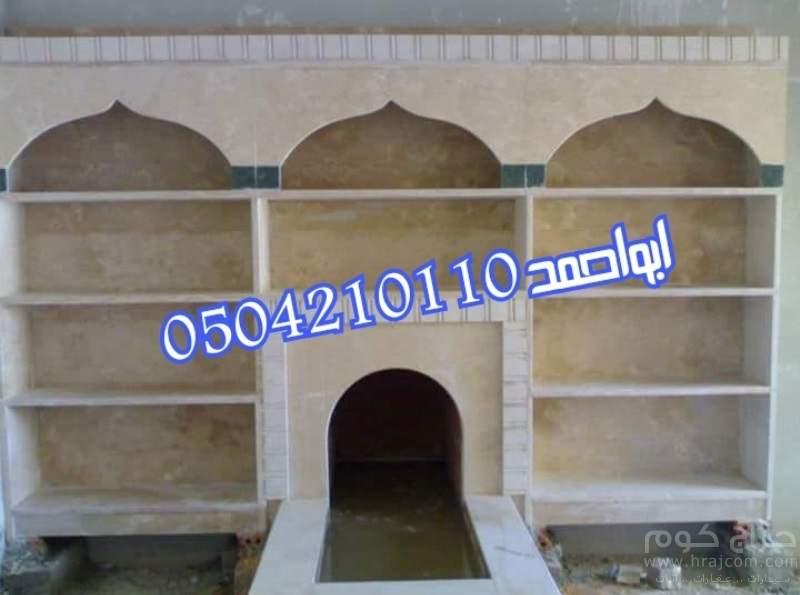 مشبات الفلل و القصور باحدث الاشكال و اجود الخامات 0504210110