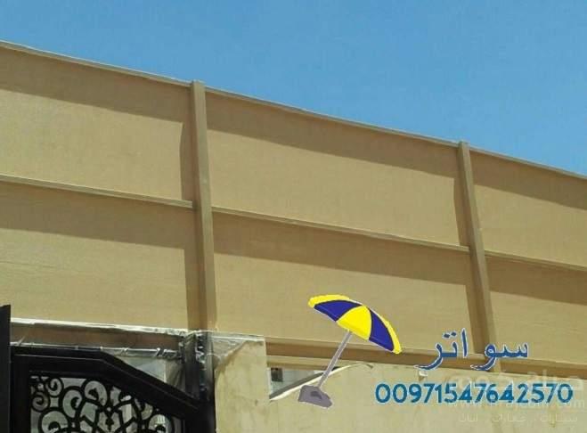 تركيب مظلات وبأشكالها الرائعه والمتميزة 00971547642570