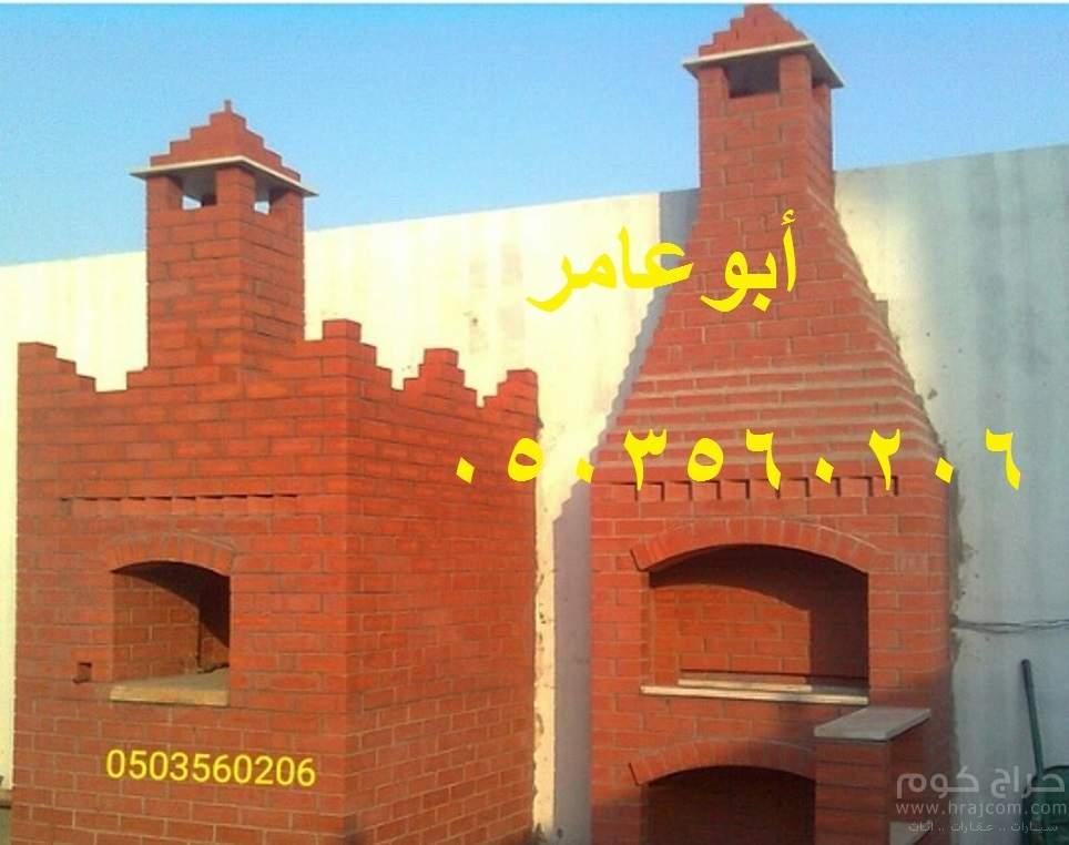 خصومات علي جميع انواع المشبات العالميه الخليجيه 0503560206
