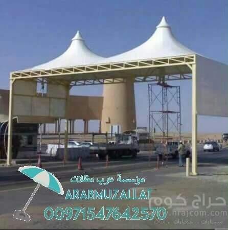 صناعة وتركيب جميع أنواع السواتر  والـمظلات 00971547642570