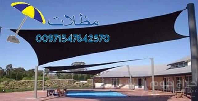 عروض علي اشكال مظلات المتنوعة 00971547642570