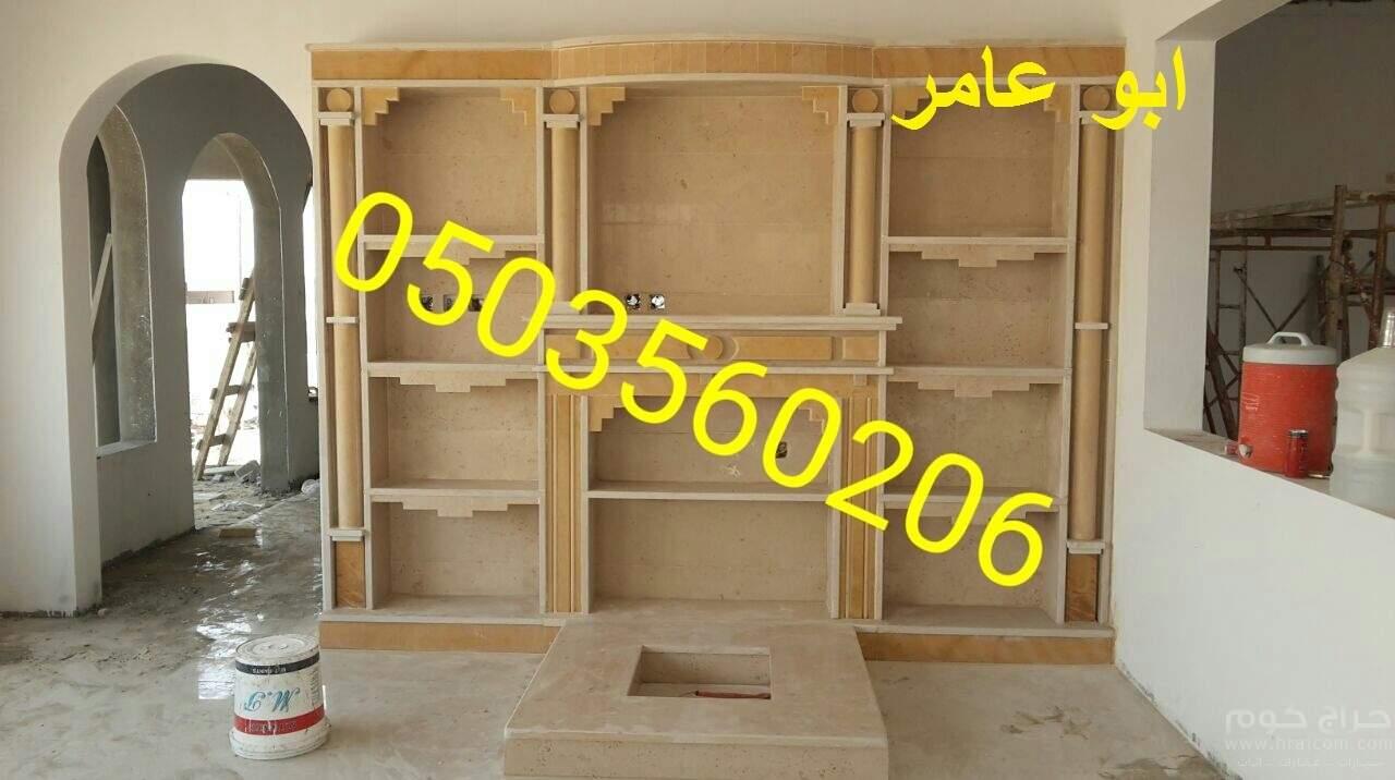 ديكورات مشبات ,مشبات ملكية, مشبات رخام 0503560206