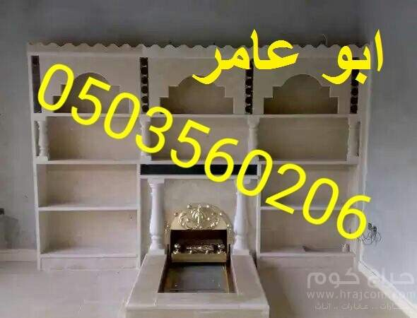 احدث واجمل مشبات فخمه راقيه 0503560206