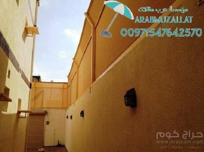 أفضل مؤسسة لـ تصنيع مظلات وسواتر 00971547642570