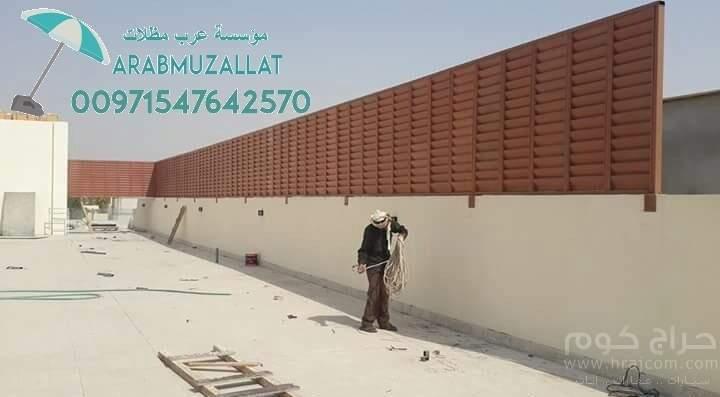 صناعة مظلات و سواتر لتوفير الخصوصية والامان 00971547642570