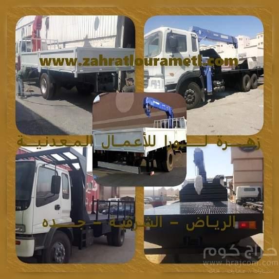 تصنيع سطحه هيدروليك او عادي  الشرقية  -  الرياض  -  جدة