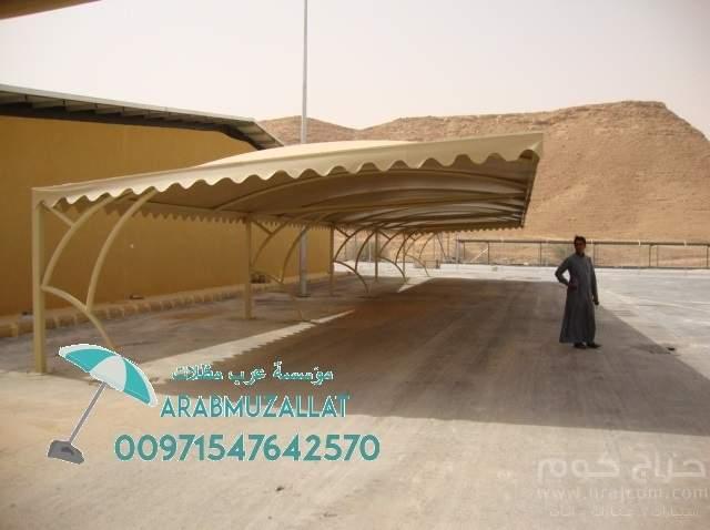 أحدث اشكال مظلات و سواتر الامارات 00971547642570