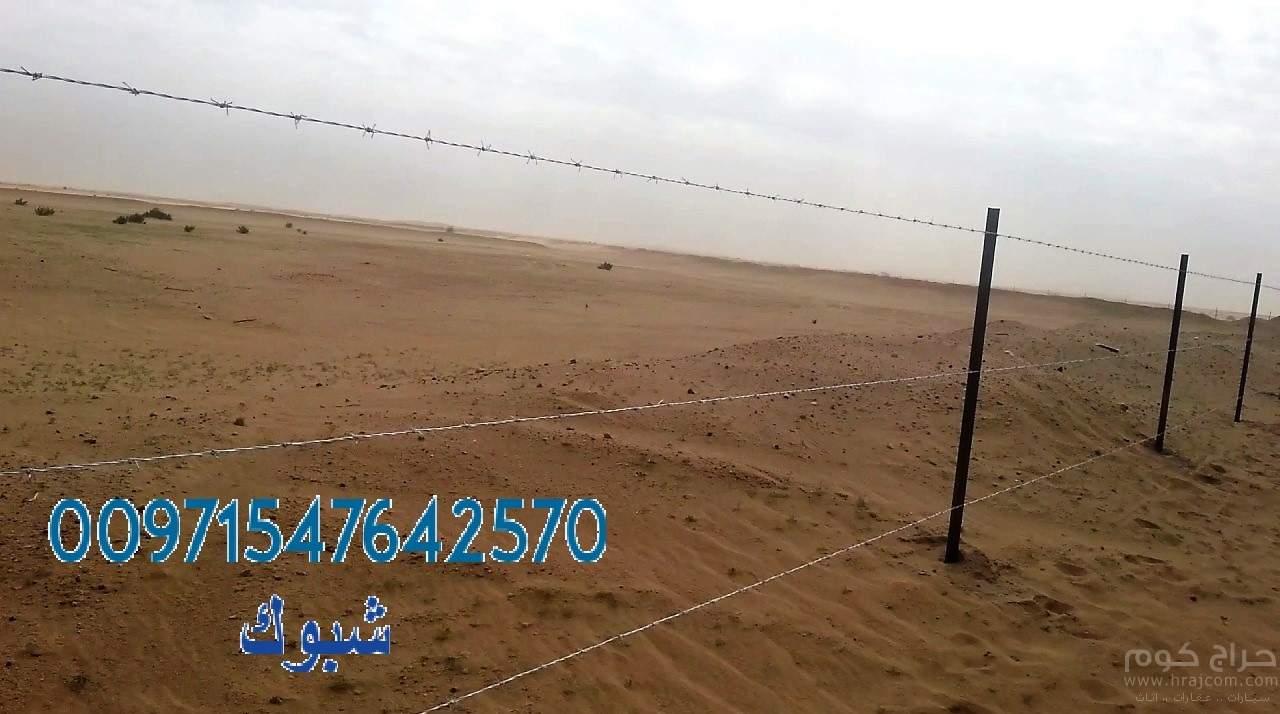 مضلات وسواتر مؤسسة عرب مظلات 00971547642570