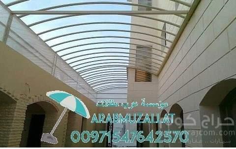تصميمات منوعة من مختلف الانواع فى مظلات و سواتر 00971547642570