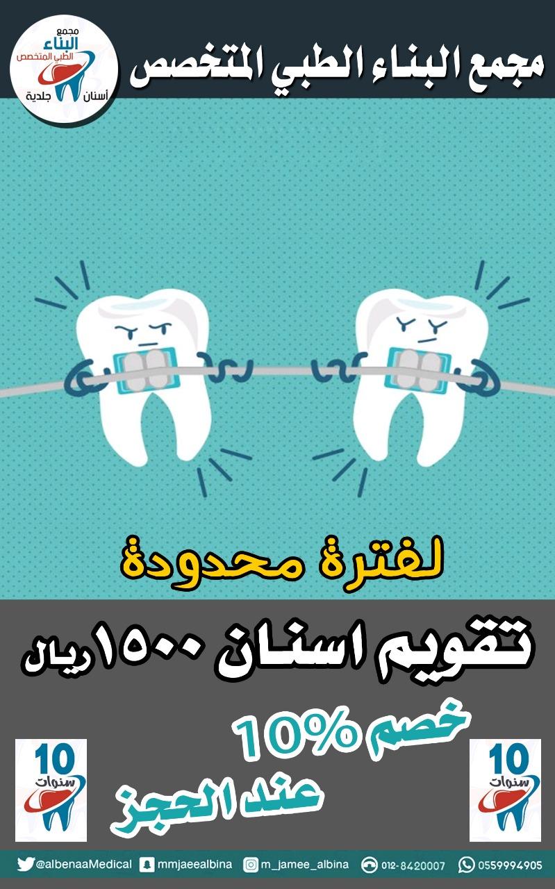 مجمع البناء الطبى المتخصص(اسنان_جلدية)
