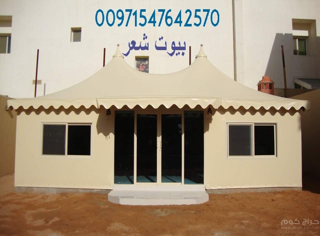 تنفيذ جميع انواع مظلات وسواتر 00971547642570