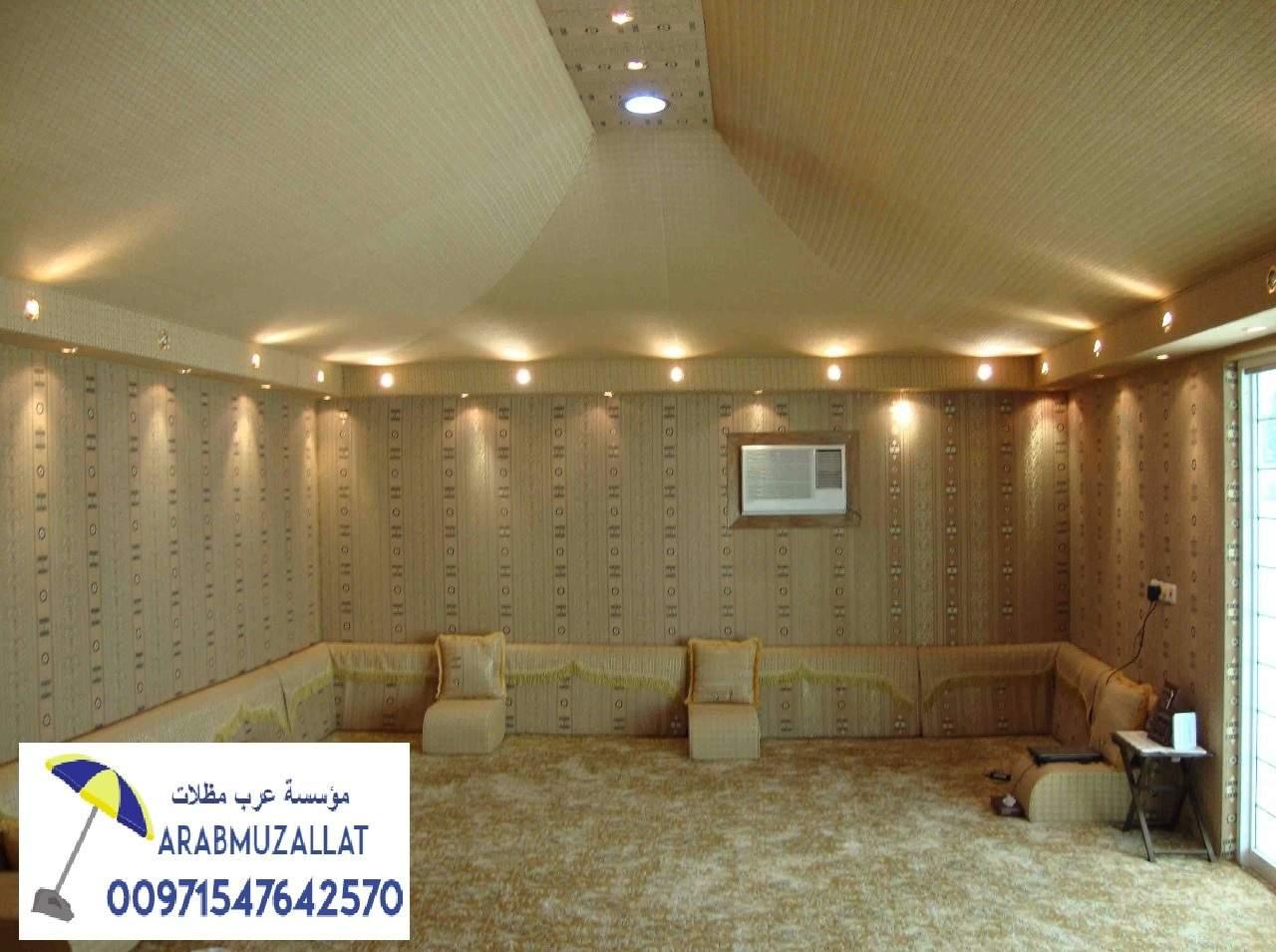 خصومات هائلة علي المظلات و السواتر 00971547642570