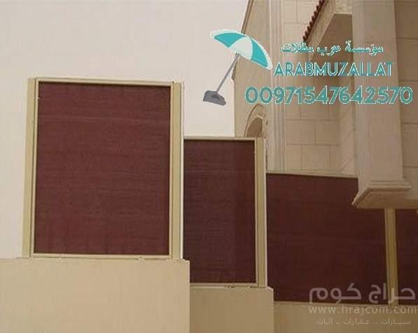ارقي واجمل انواع المظلات والسواتر  00971547642570