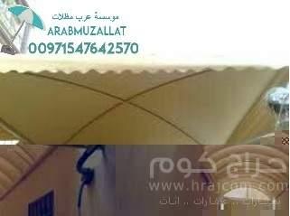 سواتر و مظلات  بجودة وكفائه عالية وتصميم هندسي 00971547642570