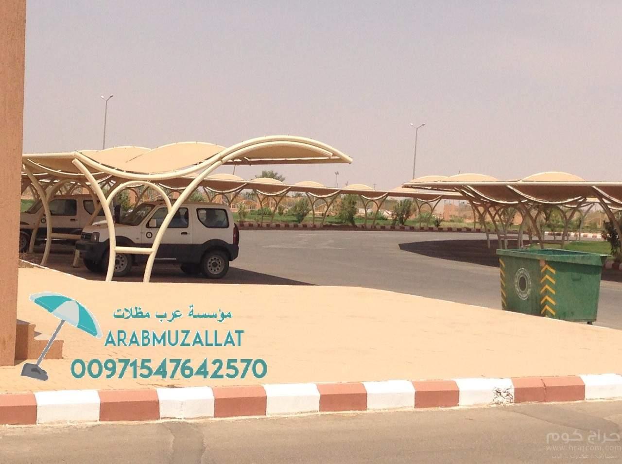 مؤسسة عرب مظلات للمظلات و السواتر و المقاولات العامة 00971547642570