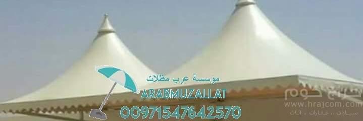 مظلات و سواتر باشكال رائعه وجذابه   00971547642570