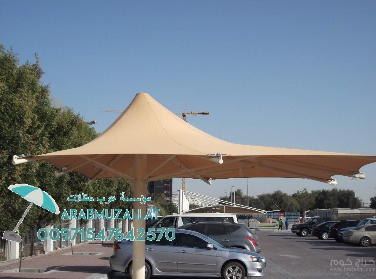 مظلات و سواتر باشكال رائعة وجذابة   00971547642570