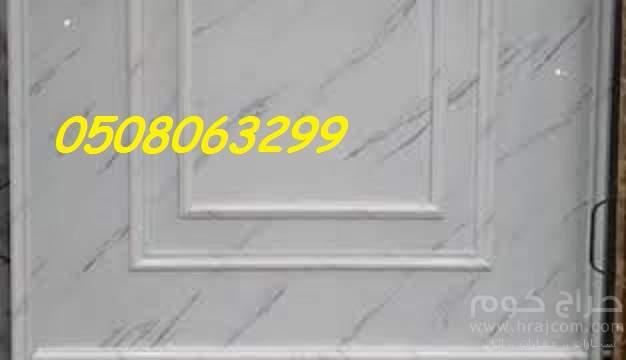 الوان مختلفة من بديل الرخام 0508063299_0549169999