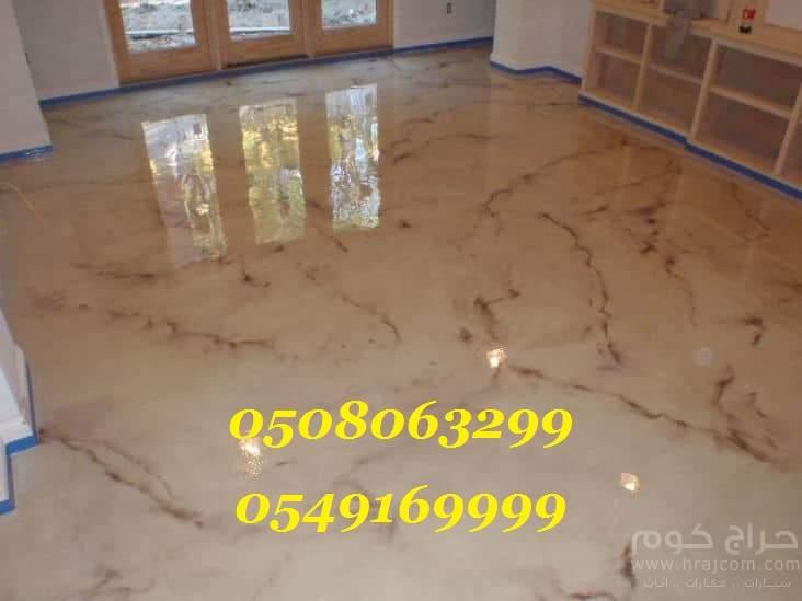 تصميم وتنفيذ جميع أعمال بديل الرخام  0508063299_0549169999