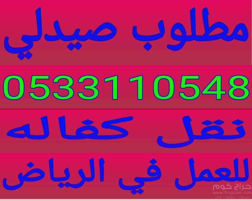 مطلوب صيدلي للعمل نقل كفاله بالرياض0533110548